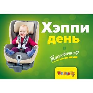 «ТаксовичкоФ» дарит маленьким пассажирам подарки
