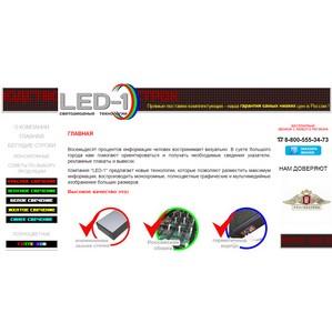 Советы по выбору качественной светодиодной бегущей строки от LED-1