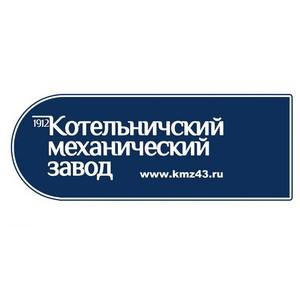 Руководство ОАО «КМЗ» приобрело новогодние подарки для детей сотрудников предприятия