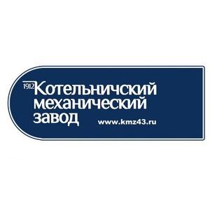 Завод АО «КМЗ» приступил к реализации крупного заказа