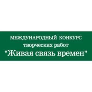 Международный конкурс творческих работ «Живая связь времен»