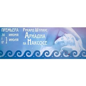 Премьера оперы Рихарда Штрауса  «Ариадна на Наксосе»