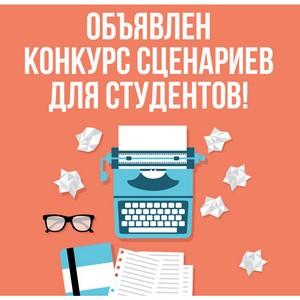 Студентов Москвы и Зеленограда приглашают к участию в конкурсе сценариев