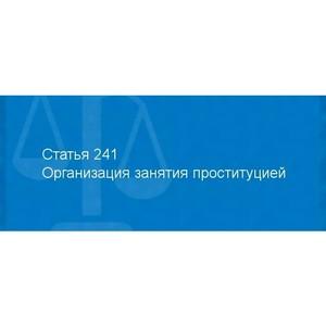 Сотрудники полиции Зеленограда задержали подозреваемую в организации занятия проституцией
