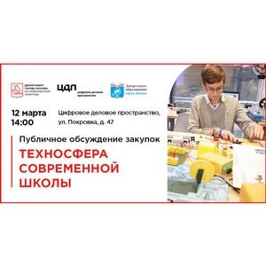 Закупки проекта «Техносфера современной школы» представят участникам рынка