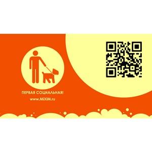 MiXiM – уникальная социальная сеть  для любителей животных