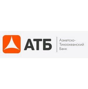 """АТБ и Амурское отделение """"Опоры России"""" подписали соглашение о сотрудничестве"""
