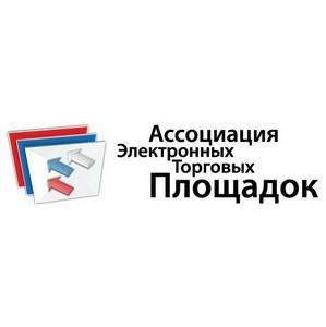 АЭТП выступила на конференции по контрактной системе