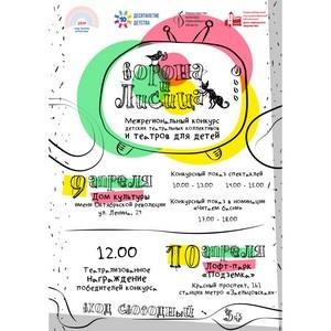 Межрегиональный конкурс детских театральных коллективов и театров для детей «Ворона и лисица»