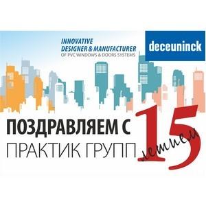 Deceuninck поздравляет компанию «Практик Групп» с 15-летием