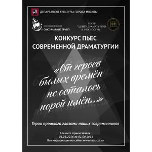 Конкурс пьес современной драматургии