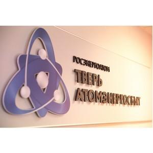 ОП  «ТверьАтомЭнергоСбыт» и ОАО «Сбербанк России: сотрудничество на благо потребителей.