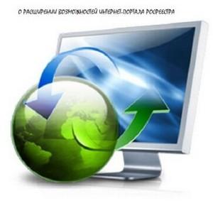 О расширении возможностей интернет – портала Росреестра
