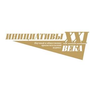 """Международный конкурс """"Инициативы -2012"""""""