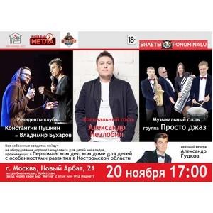 Благотворительный Stand Up с участием артистов Comedy Club Production А. Незлобина и А. Гудкова