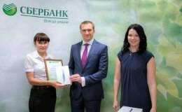 Западно-Сибирский банк Сбербанка России и компания Inpas подвели итоги конкурса