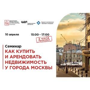 Практический семинар: Как купить и арендовать недвижимость у города Москвы
