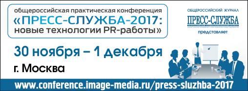 Церемония награждения победителей конкурса корпоративных СМИ «Медиалидер - 2017»