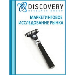 Анализ рынка безопасных бритв и лезвий для влажного бритья