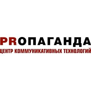 ЦКТ «PRОПАГАНДА» обеспечит информационную поддержку Мировых корпоративных игр