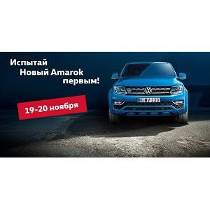 19-20 ноября состоится презентация нового Volkswagen Amarok