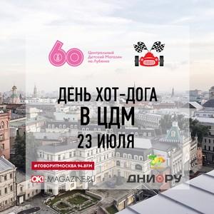 День хот-дога впервые отметят в Москве 23 июля барбекю на смотровой площадке ЦДМ