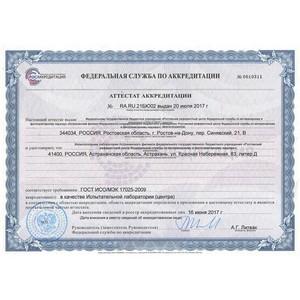 ИЛ Астраханского филиала в национальной части Единого реестра органов по сертификации