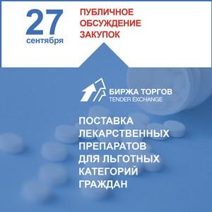 Власти Москвы закупят препараты для лечения лейкоза и сахарного диабета