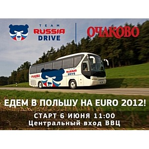 Team Russia Очаково Drive