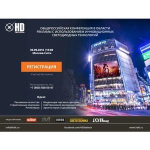 Общероссийская конференция в области рекламы с использованием инновационных светодиодных технологий