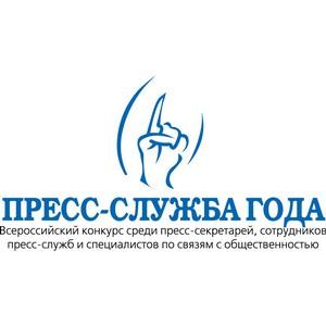 Новые номинации в конкурсе «Пресс-служба года-2012»