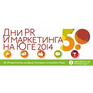 В Ростове засветились звезды мирового PR