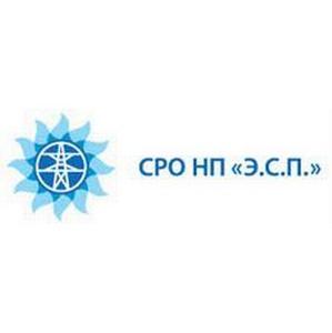 НОП отметило вклад СРО НП «Э.С.П.» в развитие саморегулирования