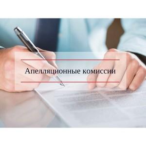 В апелляционной комиссии при Управлении Росреестра новый председатель