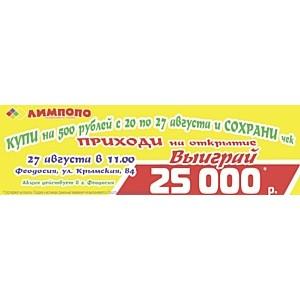 """ќткрытие нового гипермаркета """"Ћимпопо"""" в 'еодосии"""