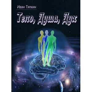 Состоялась презентация монографии Ивана Тяпкина под названием «Тело, Душа, Дух»