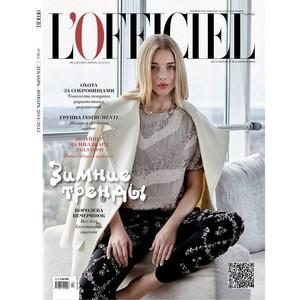 Анастасия Михайлюта на обложке новогоднего номера L'Officiel