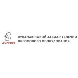 Юбилей ПАО «Кувандыкский завод КПО «Долина»
