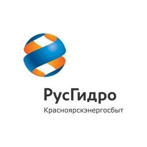 Красноярскэнергосбыт усовершенствовал личный кабинет клиента