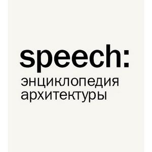 Архитектурный журнал speech: объявляет о запуске электронной версии speech: digital