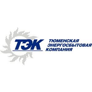Тюменская энергосбытовая компания появилась в соцсетях