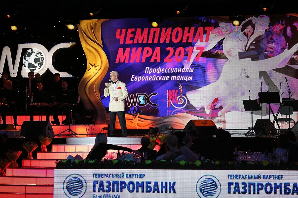 Итоги и результаты чемпионата мира WDC 2017 по европейским танцам среди профессионалов