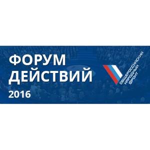 Представители ОНФ от Томской области участвуют в итоговом «Форуме Действий» в Москве