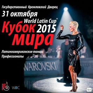 Кубок мира по латиноамериканским танцам среди профессионалов 2015: 31 октября, Кремль