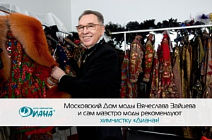 Вячеслав Зайцев рекомендует пользоваться химчисткой