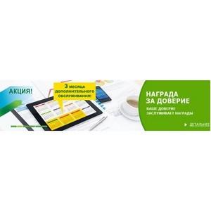 «Вознаграждение за доверие» – акция для клиентов малого бизнеса от ПАО «Сбербанк»