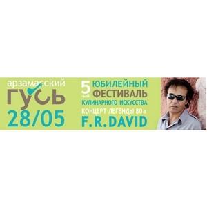 Французский певец F.R.David выступит на фестивале «Арзамасский гусь»