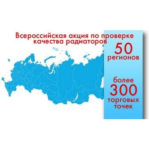 В 50 регионах России пройдет акция по проверке качества радиаторов