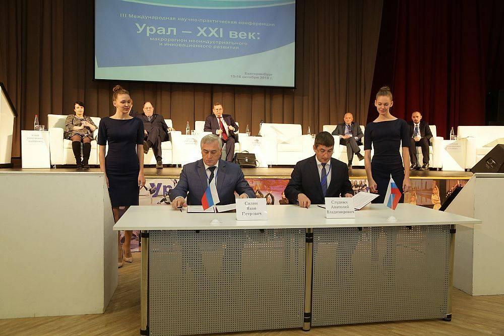 Будущее экономики Урала обсудили в УрГЭУ