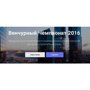 Прием заявок на Венчурный чемпионат 2016 | Venture Cup 2016